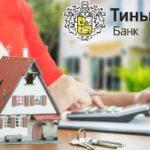 Группа «Тинькофф» анонсировала закрытие ипотечной платформы
