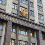 Госдума России приняла закон о 3-м этапе амнистии капиталов