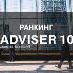 Выручка сотни российских IT-компаний составила почти полтора триллиона