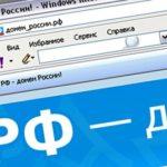 Количество доменов .РФ продолжает сокращаться