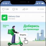 В ленте «ВКонтакте» появилась интерактивная реклама с играми