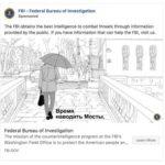 ФБР вербует шпионов с помощью Facebook