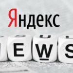 «Яндекс.Новости» начнут отключать СМИ за оценочные суждения и оскорбления