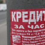Данные российских заемщиков снова оказались в сети