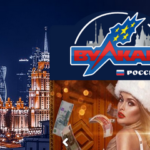 Игровой клуб Вулкан Россия vulcan-casino.com приглашает сыграть