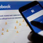 Пользователей Facebook начнут ставить в известность о статьях, размещенных более трех месяцев назад