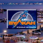 Казино Вулкан Россия и его достижения