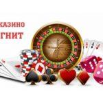 Чем привлекает пользователей casino Magnit
