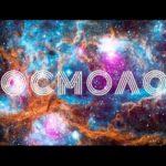 Обзор Cosmolot Casino