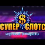Официальное зеркало Super Slots Casino: причины блокировки и выбор актуальных адресов