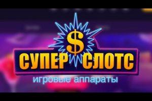 зеркало казино Суперслотс