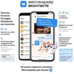 В приложении «ВКонтакте» появился полноценный мессенджер