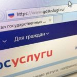 Регистрацию веб-ресурсов могут связать с Госуслугами