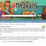 РКН обязал «ЯПлакалъ» и «Пикабу» хранить пользовательские данные