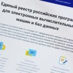 В Минцифры разъяснили механизм  включения российских программных продуктов в реестр