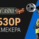 Букмекерская контора Joycasino Sport дарит бонусы