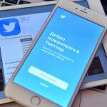 Twitter раскрыл детали переговоров с РКН