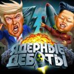 Nuclear Debate: онлайн автоматы без регистрации