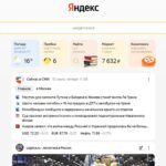 «Яндекс» обновил поисковик