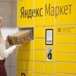 Где брать промокоды для Яндекс Маркет?
