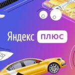 Аудитория «Яндекс.Плюса» достигла 10 млн чел.